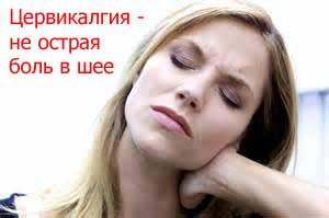 Цервикалгия Лечение Киев