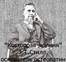 Мануальщик Костоправ Киев