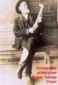 Основатель остеопатии Эндрю Тейлор Стилл