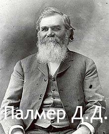 Палмер Диниэль Дэвид основатель хиропрактики