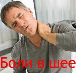 Боли в шее Лечение Киев
