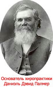 Д.Д.Палмер – основатель хиропрактики