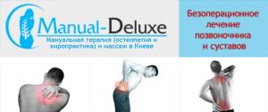 Manual-Deluxe.com header image