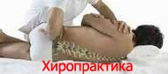Хиропрактика Киев