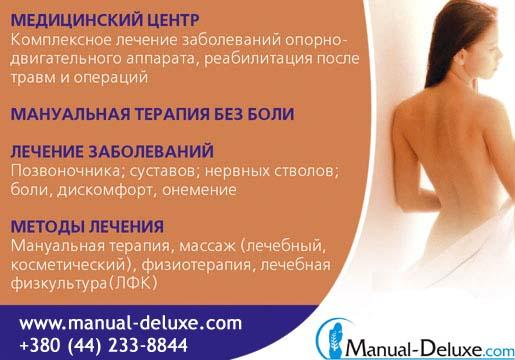 Мануальная терапия Киев