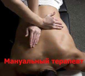 Мануальный терапевт Киев