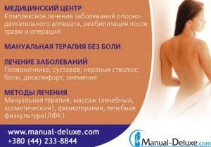 Медицинский центр мануальной терапии и массажа МАНУАЛ-ДЕЛЮКС