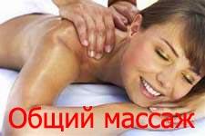 Общий массаж Киев