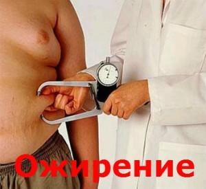 Ожирение Лечение Киев