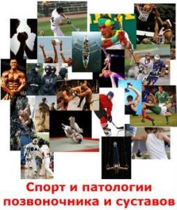 Спорт и патологии позвоночника и суставов